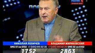 Жириновский про трусы и чужие ширинки