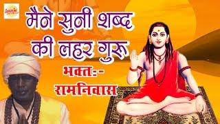 Mane Suni Shabad Ki Lehar Guru !! Gorakh Shabad !! Bhakat Ramniwas !! Superline Devotional