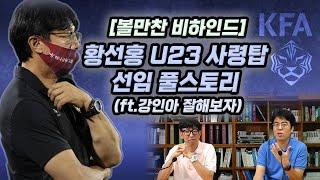 [볼만찬비하인드]황선홍 U23 사령탑 선임 풀스토리 (ft.강인아 잘해보자)