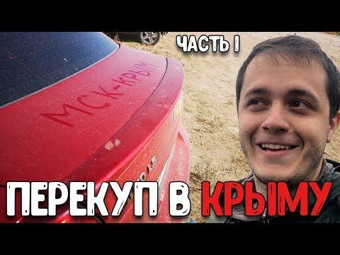 Купить в Москве - продать в Крыму!!! Безбашенный Перекуп LIVE!!