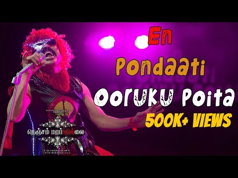 En Pondaati Ooruku Poita - Lyric Video |...