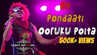 En Pondaati Ooruku Poita - Lyric Video | Nenjam Marappathillai | Yuvan Shankar Raja | Selvaraghavan