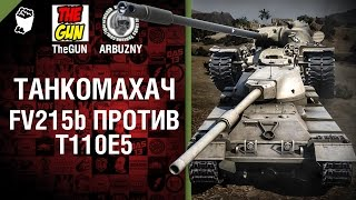 FV215b против T110E5. Реванш! - Танкомахач №50 - от ARBUZNY и TheGUN [World of  Tanks]