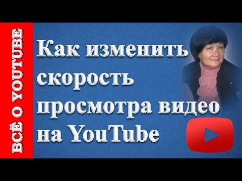 Как увеличить скорость просмотра видео youtube