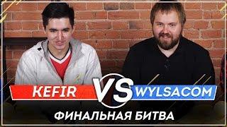 KEFIR VS WYLSACOM | ФИНАЛЬНАЯ БИТВА