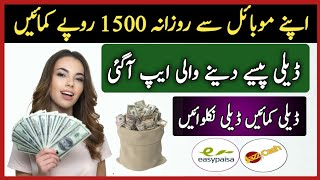 New Earning App,How to earn money from mobile phone,easypaisa,best game for android