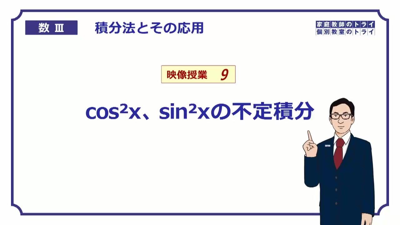 二乗 積分 sin