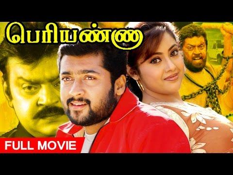 Tamil Full Movie | Periyanna | Superhit Movie | Ft. Suriya, Vijayakanth, Meena