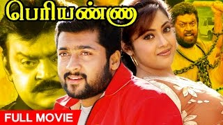 Tamil Full Movie | Periyanna | Superhit Movie | Ft. Suriya, Vijayakanth, Meena