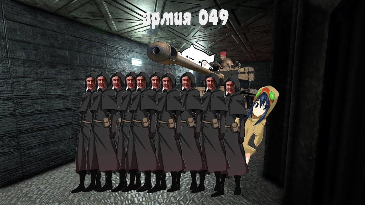АРМИЯ 049