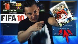 FIFA 10 - 8 ЛЕТ СПУСТЯ / КАК ИЗМЕНИЛАСЬ ИГРА ?