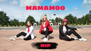[KPOP IN PUBLIC CHALLENGE]마마무(MAMAMOO) 'HIP' (3 members ver.…