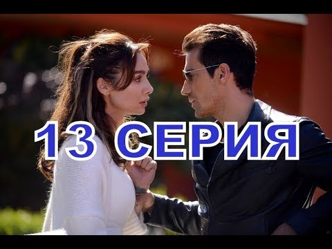 начисления черная любовь 31 серия русский субтитры вакансии