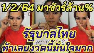 ท้าเลยเลขนี้มาชัวร์ล้าน% มั่นใจมากต้องถูก รัฐบาลไทย 1/2/64 แม่น้ำหนึ่ง
