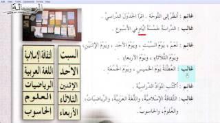 39 УРОК. 1 ТОМ. Арабский в твоих руках.