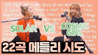 Download lagu 4분동안 22곡 부르기 호우! (22 songs cover)