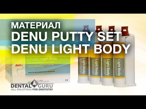Материал Denu Putty Set Denu Light Body