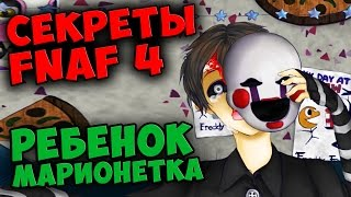 Five Nights At Freddy s 4 РЕБЕНОК МАРИОНЕТКА