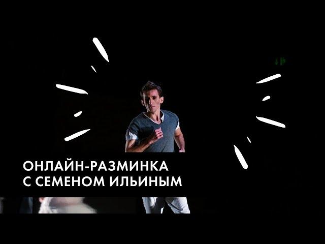 Онлайн-занятие Семена Ильина