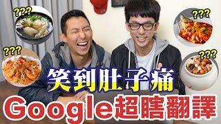 挑戰Google超瞎翻譯,你絕對猜不到這是哪道菜! feat. 劉沛