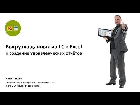 Выгрузка данных из 1С в Excel. День 1.
