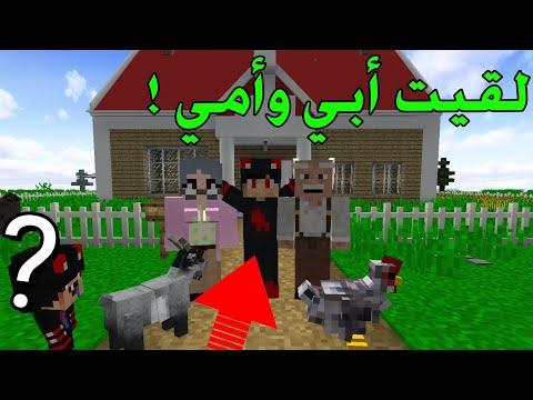 قرية الطفولة #1 لقيت أمي وأبي بعد 15 سنة فراق !!! ليش امي مريضة ؟؟؟