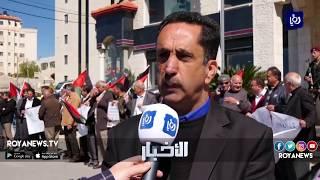 عشرات الفلسطينيين يعتصمون في رام الله رفضًا للاستفزاز الأمريكي - (28-2-2018)