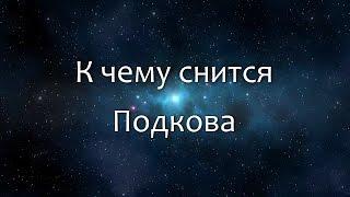 К чему снится Подкова (Сонник, Толкование снов)