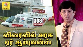 விரைவில் அரசு ஏர் ஆம்புலன்ஸ் | Apollo Hospitals has launched an air ambulance service