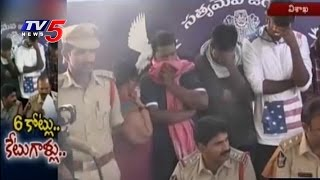 Gold Scam | 12 Arrested For Cheating With Fake Gold | Vizag | Telugu News | TV5 News
