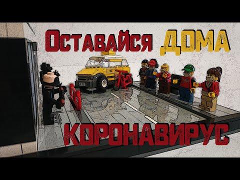 LEGO САМОДЕЛКА | COVID-19 | Апокалипсиса сегодня НЕ будет
