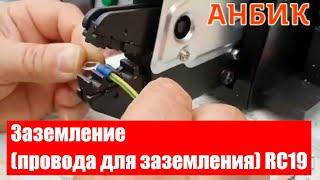 Заземление (провода для заземления) RC19