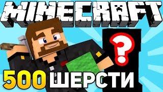 ЧТО Я ПОСТРОИЛ ИЗ 500 БЛОКОВ ШЕРСТИ ЗА 15 МИНУТ В МАЙНКРАФТЕ? Minecraft Битва Строителей