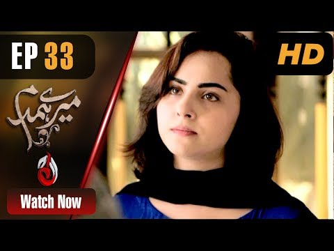Mere Humdum - Episode 33 | Aaj Entertainment Dramas