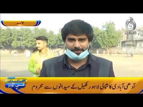 Aaj Pakistan Ki Awaz | 21 January 2021 | Lahore Shehr Ka Bara Hissa Khelo Kay Maidan Say Mehroom