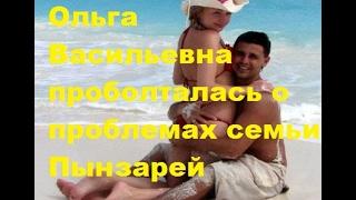 ДОМ 2. Новости. Ольга Васильевна проболталась о проблемах семьи Пынзарей