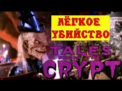 Байки из Склепа - Легкое Убийство | 3 эпизод 7 сезон | Ужасы | HD 720p