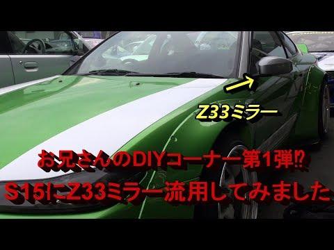 S15にZ33ミラー流用