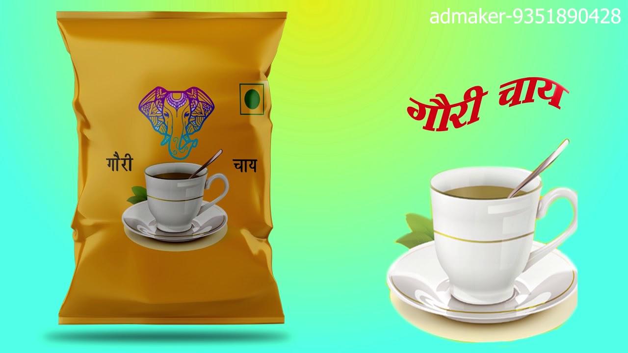 Banner Of Gouri Tea (JB trading Co sumerpur) TVC - YouTube