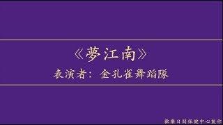 """舞蹈《夢江南》Traditional Chinese Group Dance """"Dreaming of Jiangnan """""""