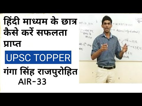 IAS 2017 AIR-33 Ganga Singh talks about books and resources to crack upsc
