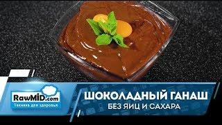 Рецепт: шоколадный ганаш без сахара и яиц | Веган-гурман