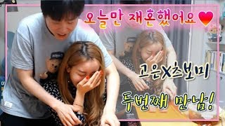 [BJ고은/꼰튜브] (팬편집) 츠고은 오늘만 재혼했어요 ♥ 고은X경민 두번째 만남/ 귀요미가 누구야?