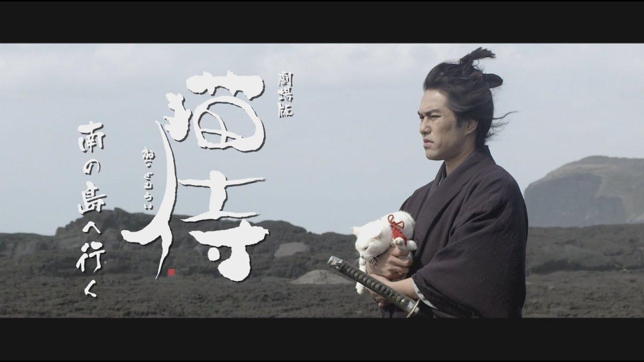 画像: 劇場版『猫侍 南の島へ行く』特報① youtu.be