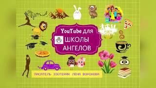 YouTube для Школы Ангелов 5 урок ч.2 название - описание -теги - хештеги /Лена Воронова