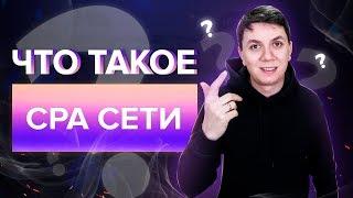 Что такое CPA сети Как работает CPA сеть Дмитрий Москаленко