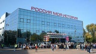 Исторический парк «Россия-Моя история» открыт
