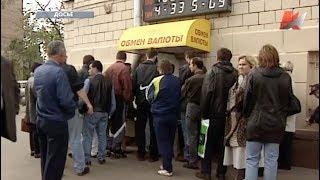 20 лет «чёрному понедельнику». Грозит ли России дефолт сегодня? (17.08.2018)