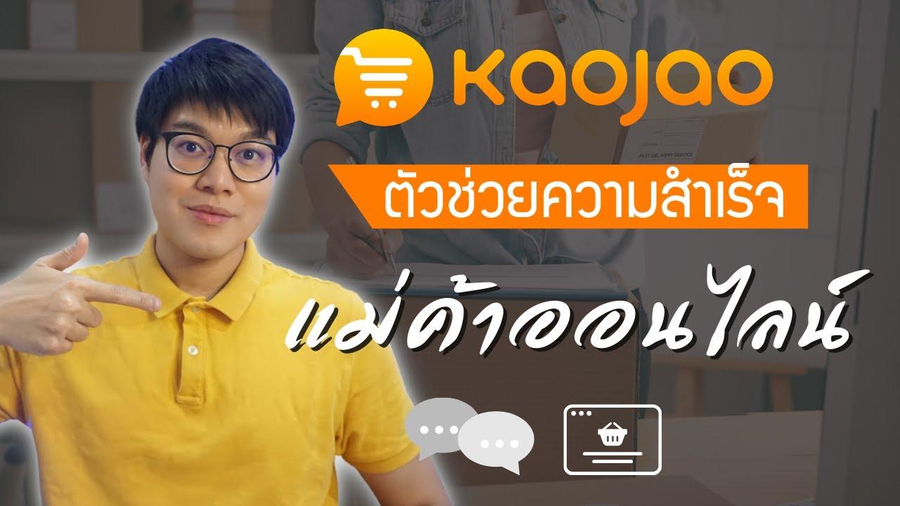 Kaojao ตัวช่วยแม่ค้าออนไลน์ ตอบแชท ปิดดีลเร็ว พร้อม Sale page ขายของยอดทะลุเพดาน!
