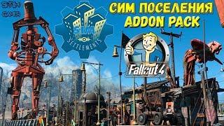 Fallout 4: Сим Поселения Аддон W.V.2 Новые Элементы